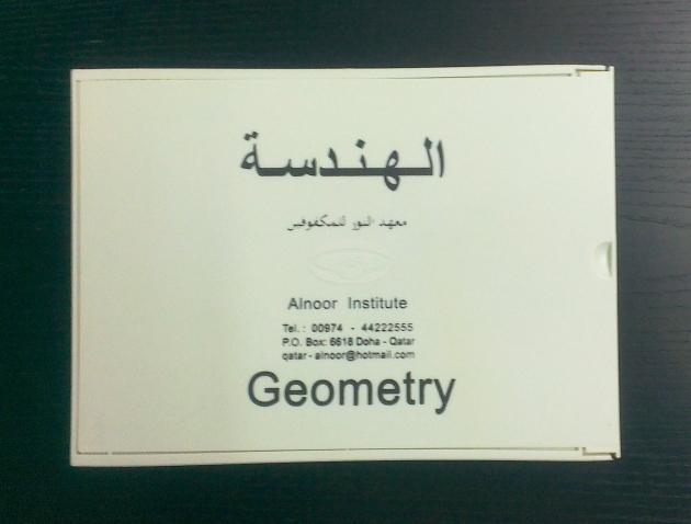 Al-Noor Geometry Kit Cover
